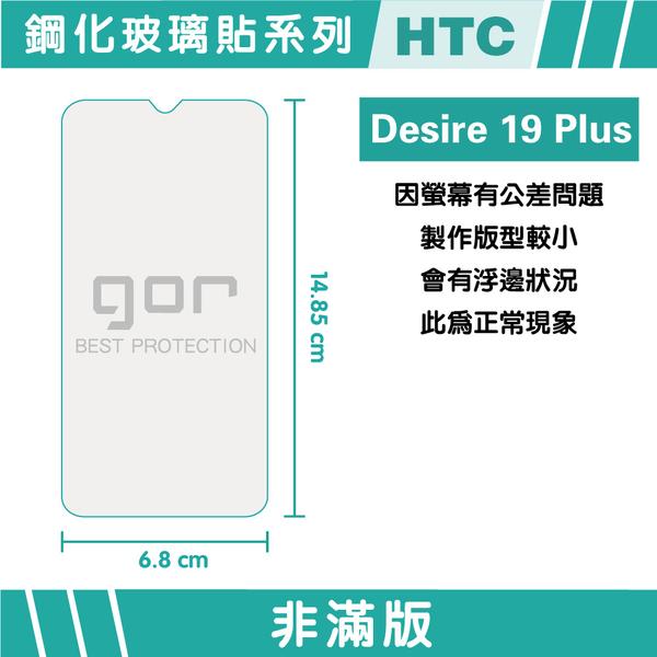 【GOR保護貼】HTC Desire 19  Plus 9H鋼化玻璃保護貼 htc desire 19+ 全透明非滿版2片裝 公司貨 現貨