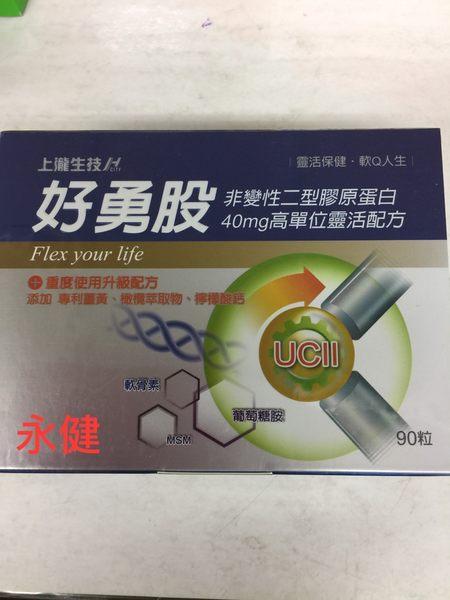 好勇股 非變性二型膠原蛋白 40mg*90粒(盒)/3盒