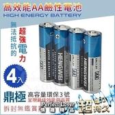 商品 鼎極高容量環保 3號 AA鹼性電池﹝4入經濟裝﹞【10014】