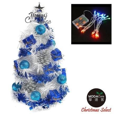 【南紡購物中心】【摩達客】台灣製1尺白色聖誕樹+雪藍銀松果裝飾+LED20燈彩光電池燈