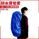 【台灣製 可調式輕量化排水背包套《藍》】背包套/防水套/背包雨衣/雨套