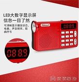 收音機 老年收音機聽戲多功能新款便攜式充電插卡老年人唱戲機 【母親節特惠】