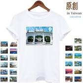 銷售冠軍 美麗台灣寶島~台灣製造原創Tshirt ~3~~~送原版明信片