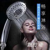 花灑 手持洗澡增壓噴頭套裝淋浴噴頭淋雨蓮蓬頭家用 BF6505【旅行者】