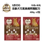 UDOG 全齡犬元氣美膚照護配方-牛肉+羊肉400g (2包組)