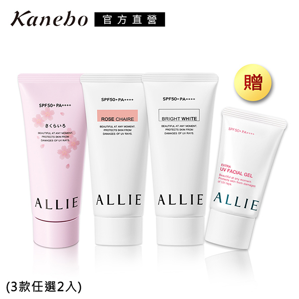 Kanebo 佳麗寶 ALLIE燦爛光澤肌UV防曬水凝乳完美明星組(三款任選2入)