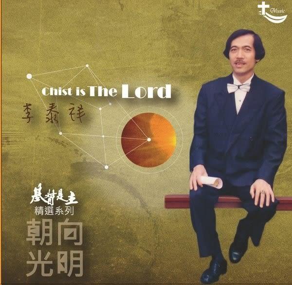 李泰祥 基督是主 精選系列3 朝向光明 CD(購潮8)