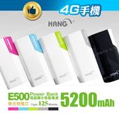HANG E500 迷你繽紛行動電源 電量顯示 1A USB孔輸出 充電寶 行充 移動電源 安全【4G手機】
