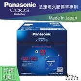 【 國際牌 藍電池 】 Q90 95D23L 日本原裝進口 怠速起停 SUBARU LEGACY Q85 哈家人