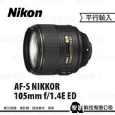 Nikon AF-S 105mm f/1.4E ED 大光圈定焦鏡 奈米鍍膜 人像鏡 3期零利率 / 免運費 WW【平行輸入】