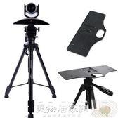 鏡頭支架 華為 視頻會議三角支架 VPC620 vpc600視頻會議鏡頭三腳托盤支架【美物居家館】