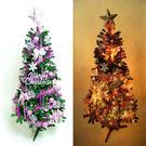 【摩達客 】幸福6尺/6呎(180cm)一般型裝飾綠聖誕樹  (+銀紫色系配件)+100燈鎢絲樹燈2串