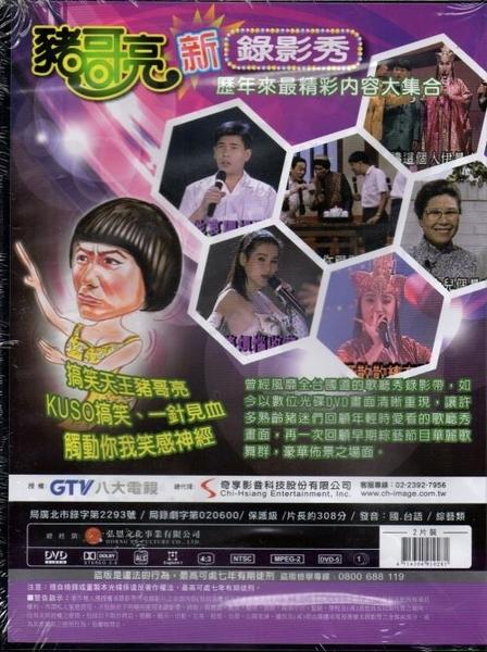 【停看聽音響唱片】【DVD】豬哥亮新錄影秀9-12