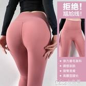 健身褲高腰提臀瑜伽褲女彈力緊身健美打底蜜桃運動長褲服外穿【快速出貨】