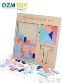 積木俄羅斯方塊積木拼圖益智玩具1-2-3-4-6歲男女孩智力開發