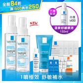 理膚寶水  多容安8效舒敏保濕噴霧100ml雙入特惠組 舒敏保濕 (雙11限定組)