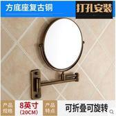 打孔-8英寸方底座復古銅壁掛浴室化妝鏡折疊衛生間伸縮雙面放大梳妝  JN