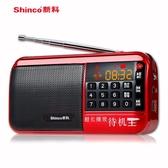 收音機老人便攜式充電老年插卡小音箱MP3播放器
