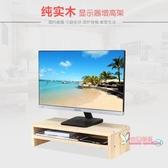 螢幕增高架 筆記本收納架電腦螢幕支架顯示器增高架子屏幕墊高底座桌面收納盒