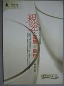 【書寶二手書T9/心靈成長_GQA】親密孤獨與自由_楊蓓