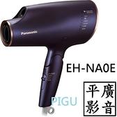 平廣 送袋 國際牌 Panasonic EH-NA0E 夜空藍色 吹風機 NA0EA A 奈米水離子 台灣公司貨保一年