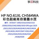【享印科技】HP 61XL / CH56...
