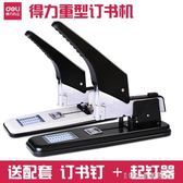 重型訂書機大型訂書裝訂器厚層訂書機大號重型加厚訂書機 1995生活雜貨NMS