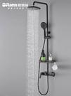 浴淋浴花灑套裝家用淋雨噴頭恒溫黑色花灑淋浴器洗澡神器  降價兩天