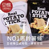 【即期良品】泰國零食 NOI 香脆馬鈴薯條(薄鹽/辣味/黑胡椒)(5包入)