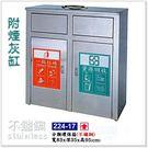 【水晶晶家具/傢俱首選】不鏽鋼(附煙灰缸)一般垃圾/資源回收分類環保箱~~雙款可選 YT387-16