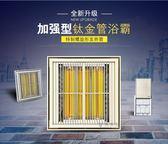 維克斯集成吊頂黃金管浴霸超薄7cm浴霸 鈦金管單光波燈取暖器浴室