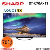 【SHARP夏普】70吋 AQUOS真8K液晶電視 8T-C70AX1T 含基本安裝 免運費