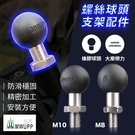 五匹 MWUPP PJM10螺絲球頭支架配件 機車手機架 摩托車手機架 五匹 支架 配件 球頭 M10 M8