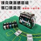 籌碼 撲克牌 高級套裝組 桌布 凸盒裝 GB牌(3g籌碼) 賭神 馬口鐵 骰子 POKER【塔克】