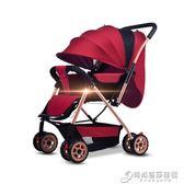 嬰兒推車可坐可躺摺疊輕便夏季雙向1-3歲新生兒童寶寶小孩手推車WD 時尚芭莎