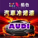 AUDI 奧迪汽車專用,酷色汽車冷烤漆,...