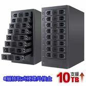 伽利略 USB3.0 8層抽取式硬碟外接盒 35D-U38