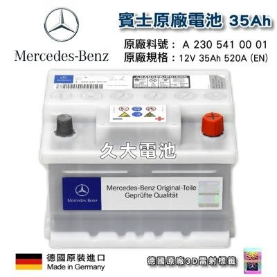 ✚久大電池❚ 德國 BENZ 賓士原廠電瓶 SLR-Class W199 12V 35Ah 520A(EN)德國原裝進口