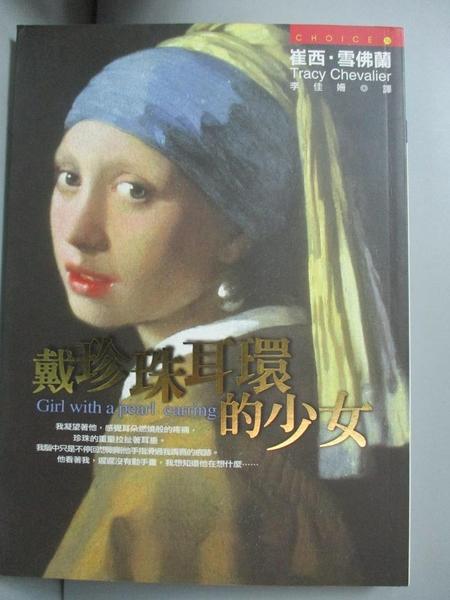 【書寶二手書T9/翻譯小說_NMK】戴珍珠耳環的少女_崔西‧雪佛蘭