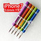 【妃凡】新款!0.6mm Y字 螺絲起子 手機拆機 維修 i7 鋁合金 高質感 iPhone7專用 5