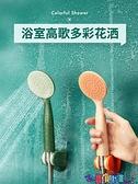 花灑 花灑噴頭淋浴增壓洗澡水龍頭淋雨淋浴頭沐浴單頭浴室手持沖涼神器寶貝計畫 上新