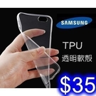 三星 S9 TPU軟殼 清水套手機保護套