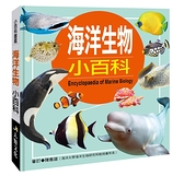 小百科圖鑑:海洋生物小百科