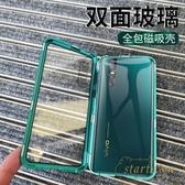 雙面玻璃vivo手機殼磁吸nex3保護套全包防摔【繁星小鎮】