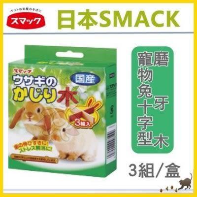 *WANG*日本SMACK《寵物兔十字型磨牙木》3組/盒
