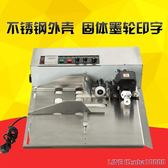 加寬型 MY-380F墨輪打碼機 墨輪標示機 生產日期打碼機 自動打碼MKS摩可美家