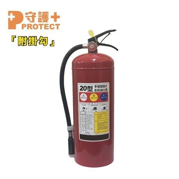 【南紡購物中心】20型ABC乾粉滅火器-蓄壓手提式