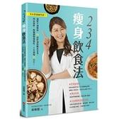 234瘦身飲食法(美女營養師實證.減肥不減健康.55道好油低醣家常菜.肉品海鮮.