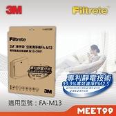 3M 超舒淨 8坪 清淨機 除臭加強 專用濾網 (M13-ORF)
