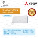 《三菱MITSUBISHI》壁掛式全熱交換機 VL-100U5-TWN 日本原裝進口